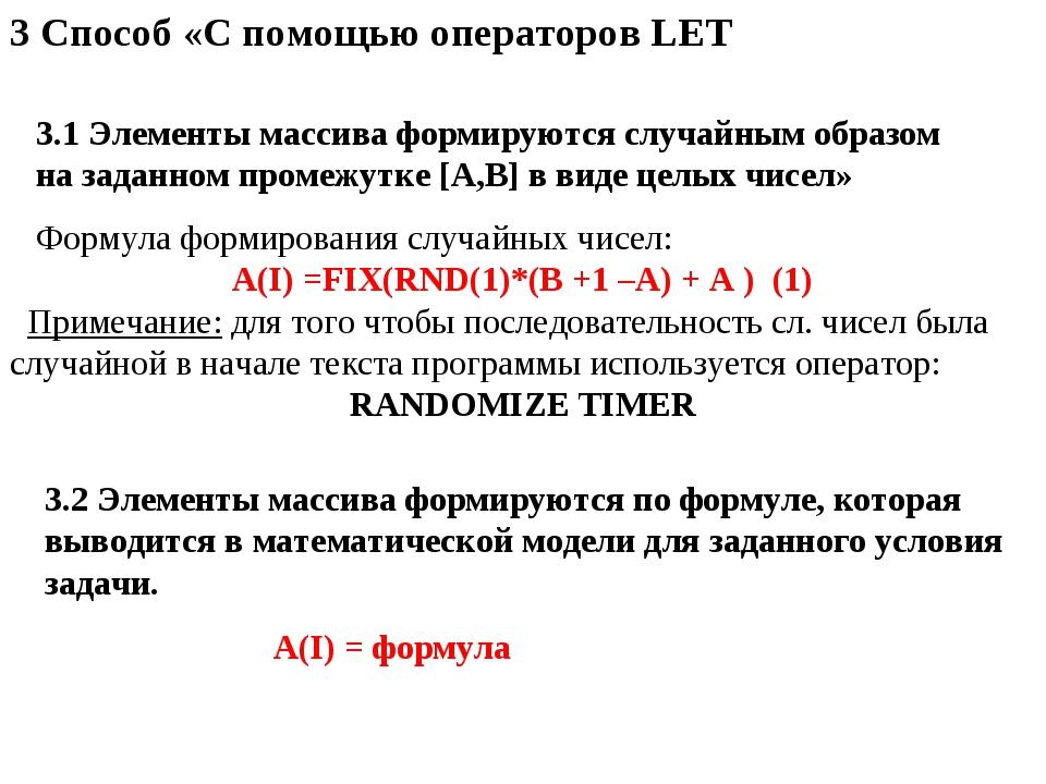 3 Способ «С помощью операторов LET Формула формирования случайных чисел: A(I)...