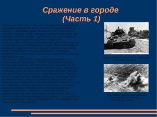 Сражение в городе (Часть 1) К 23 августа 1942 года из 400 тысяч жителей Стал