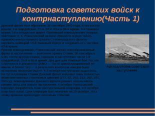 Подготовка советских войск к контрнаступлению(Часть 1) Донской фронт был обр