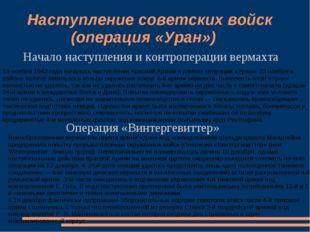 Наступление советских войск (операция «Уран») 19 ноября 1942 года началось н