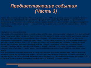 Предшествующие события (Часть 3) После Харьковской катастрофы Красной Армии