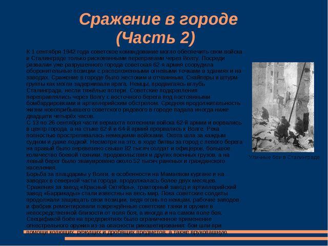 Сражение в городе (Часть 2) К 1 сентября 1942 года советское командование мо...