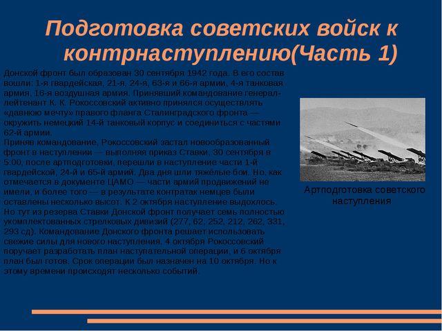 Подготовка советских войск к контрнаступлению(Часть 1) Донской фронт был обр...