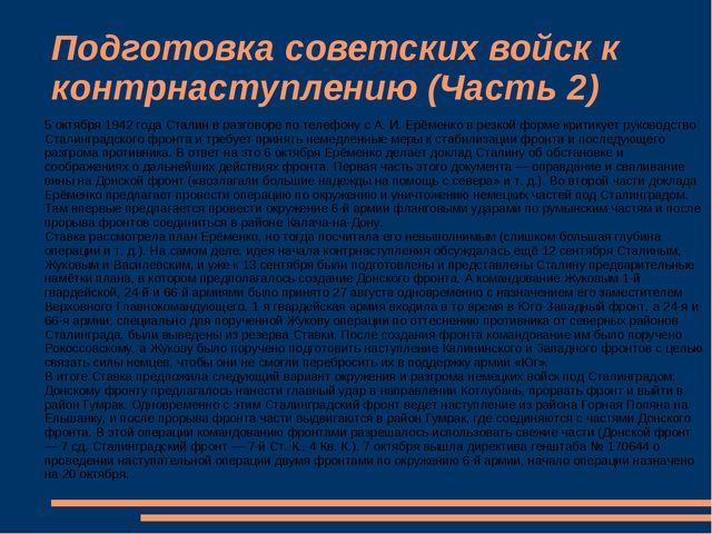 Подготовка советских войск к контрнаступлению (Часть 2) 5 октября 1942 года С...