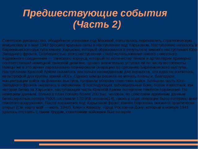 Предшествующие события (Часть 2) Советское руководство, ободрённое успехами...