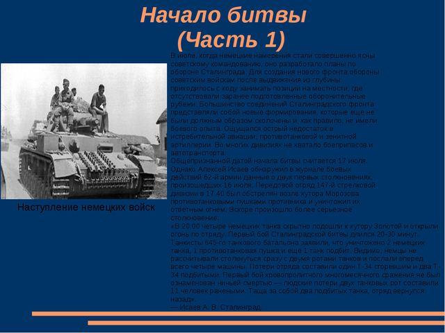 Начало битвы (Часть 1) Наступление немецких войск В июле, когда немецкие нам...