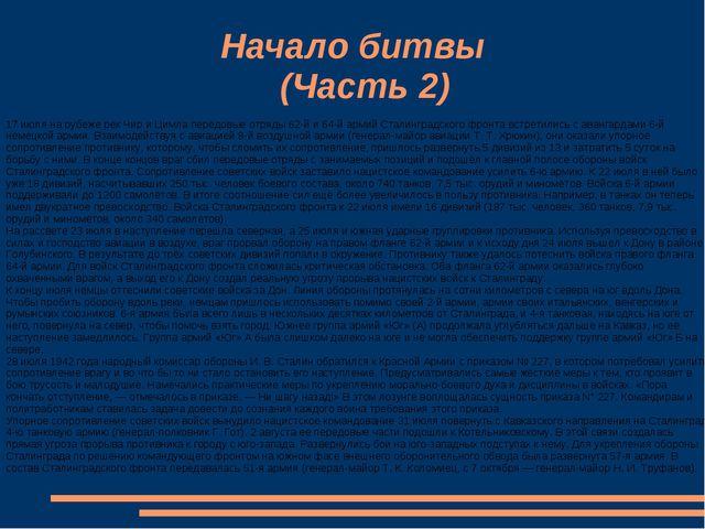 Начало битвы (Часть 2) 17 июля на рубеже рек Чир и Цимла передовые отряды 62...