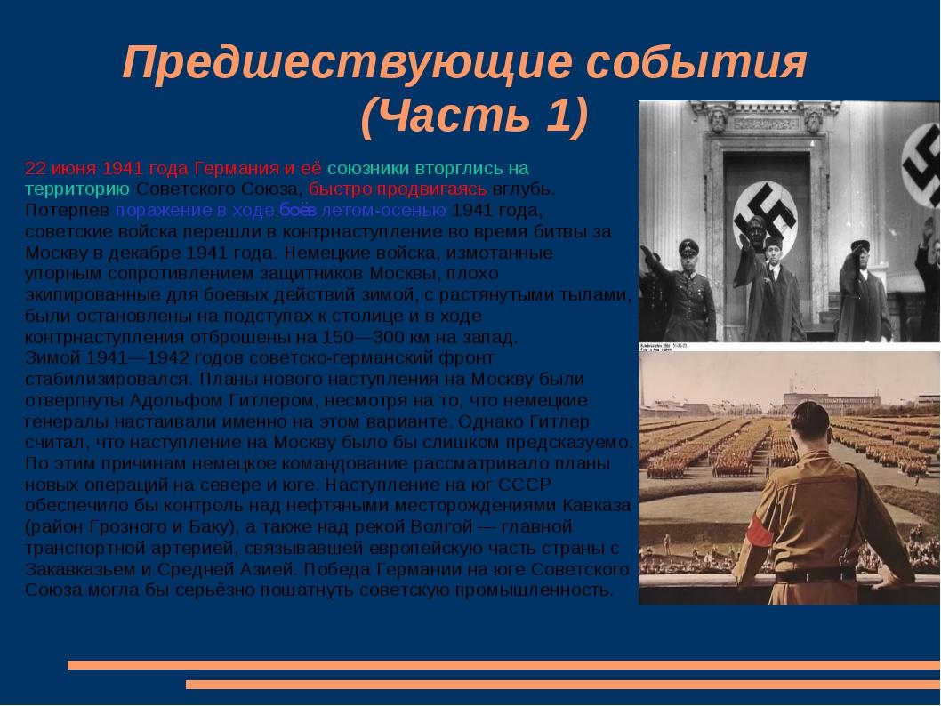 Предшествующие события (Часть 1) 22 июня 1941 года Германия и её союзники вт...
