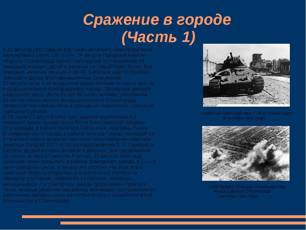 Сражение в городе (Часть 1) К 23 августа 1942 года из 400 тысяч жителей Стал...