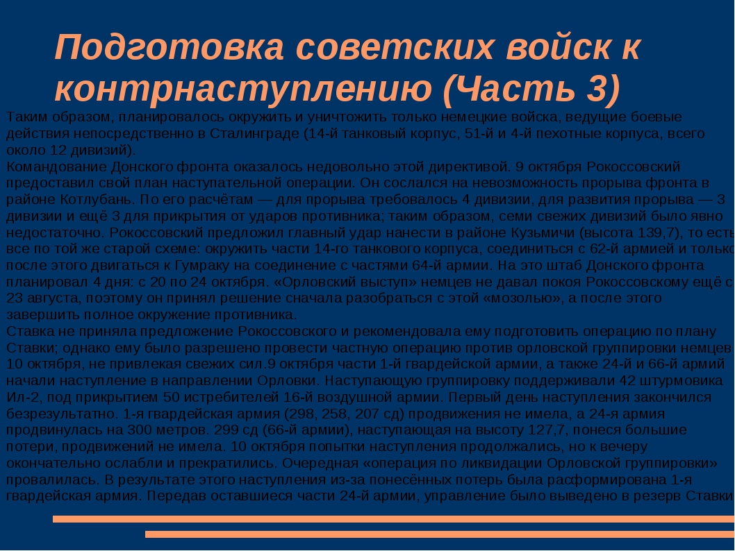 Подготовка советских войск к контрнаступлению (Часть 3) Таким образом, планир...