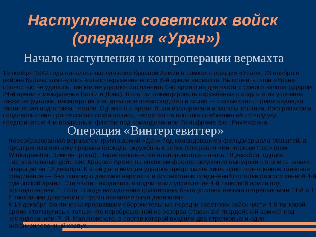 Наступление советских войск (операция «Уран») 19 ноября 1942 года началось н...