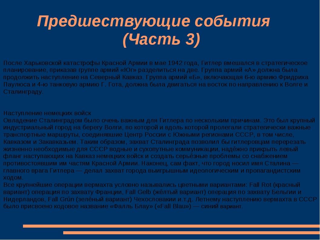 Предшествующие события (Часть 3) После Харьковской катастрофы Красной Армии...