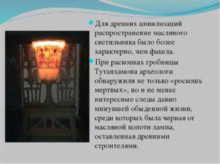 Для древних цивилизаций распространение масляного светильника было более хар