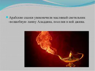 Арабские сказки увековечили масляный светильник -волшебную лампу Аладдина, п