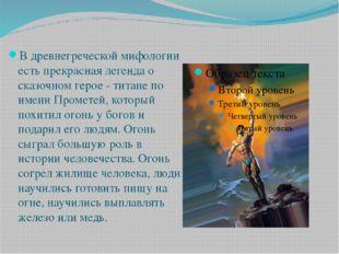 В древнегреческой мифологии есть прекрасная легенда о сказочном герое - тита