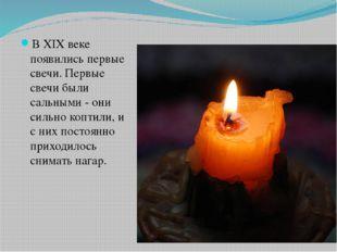 В XIX веке появились первые свечи. Первые свечи были сальными - они сильно к