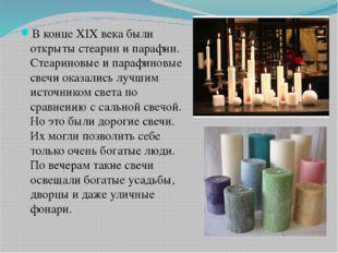 В конце XIX века были открыты стеарин и парафин. Стеариновые и парафиновые с