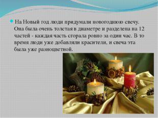 На Новый год люди придумали новогоднюю свечу. Она была очень толстая в диаме