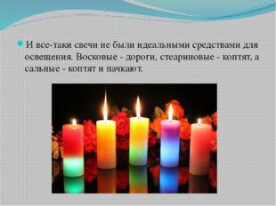 И все-таки свечи не были идеальными средствами для освещения. Восковые - дор