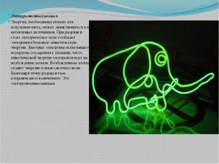 Электролюминесценция Энергия, необходимая атомам для излучения света, может