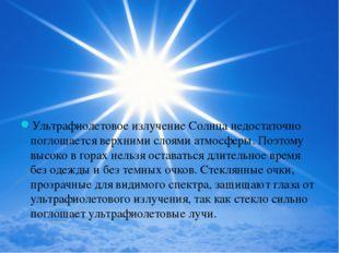 Ультрафиолетовое излучение Солнца недостаточно поглощается верхними слоями а