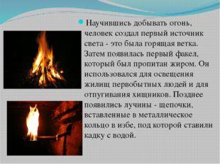 Научившись добывать огонь, человек создал первый источник света - это была г