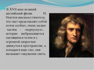 В XVII веке великий английский физик И. Ньютон высказал гипотезу, что свет п