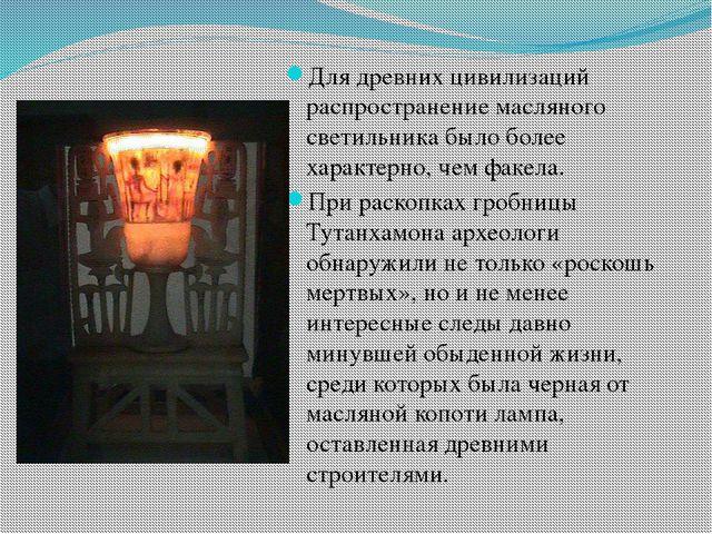 Для древних цивилизаций распространение масляного светильника было более хар...