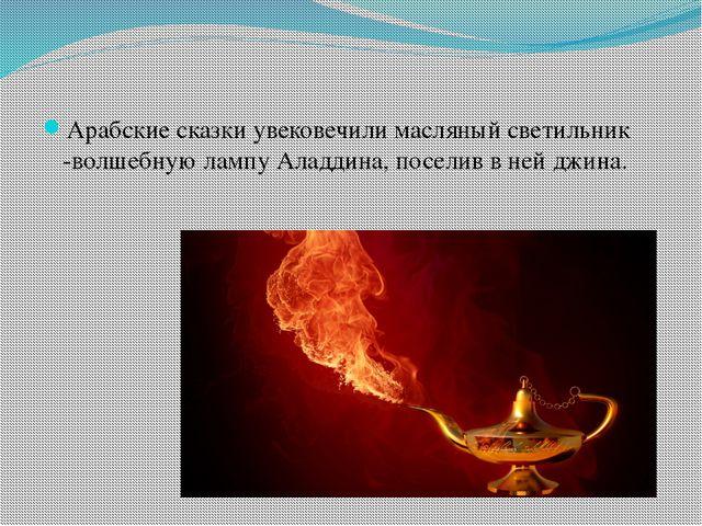 Арабские сказки увековечили масляный светильник -волшебную лампу Аладдина, п...