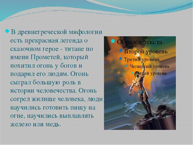 В древнегреческой мифологии есть прекрасная легенда о сказочном герое - тита...