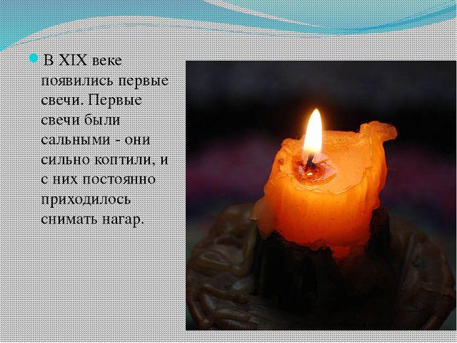 В XIX веке появились первые свечи. Первые свечи были сальными - они сильно к...