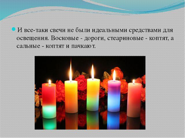 И все-таки свечи не были идеальными средствами для освещения. Восковые - дор...
