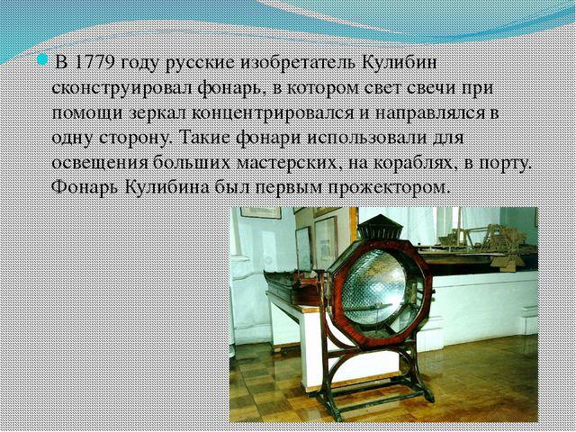В 1779 году русские изобретатель Кулибин сконструировал фонарь, в котором св...