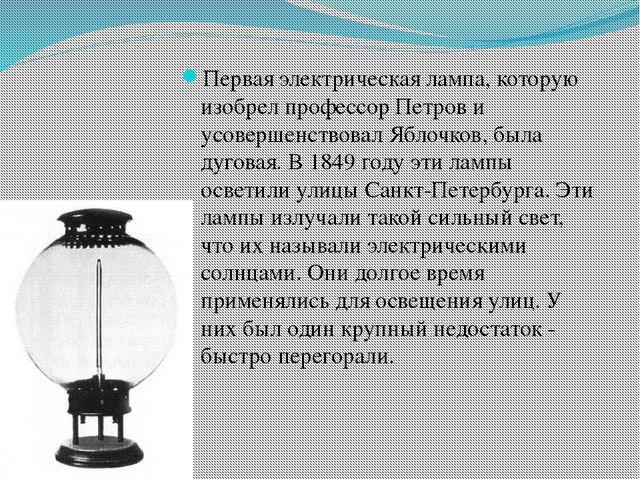 Первая электрическая лампа, которую изобрел профессор Петров и усовершенство...