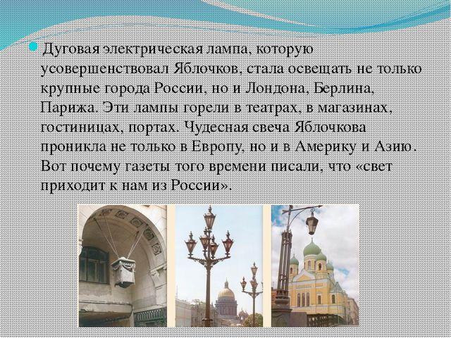 Дуговая электрическая лампа, которую усовершенствовал Яблочков, стала освеща...