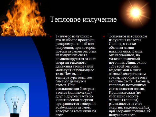 Тепловое излучение. Наиболее простой и распространенный вид излучения - это...