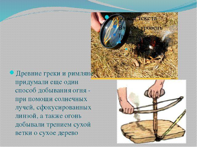 Древние греки и римляне придумали еще один способ добывания огня - при помощ...