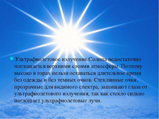 Ультрафиолетовое излучение Солнца недостаточно поглощается верхними слоями а...