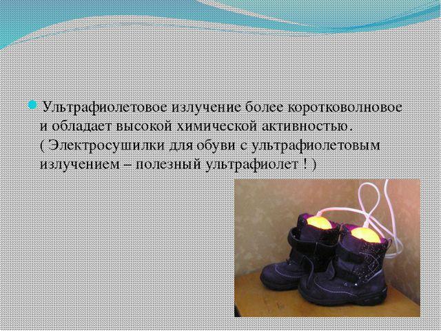 Ультрафиолетовое излучение более коротковолновое и обладает высокой химическ...
