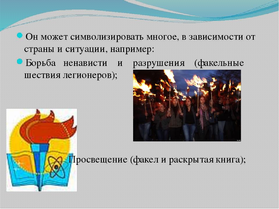 Он может символизировать многое, в зависимости от страны и ситуации, наприме...