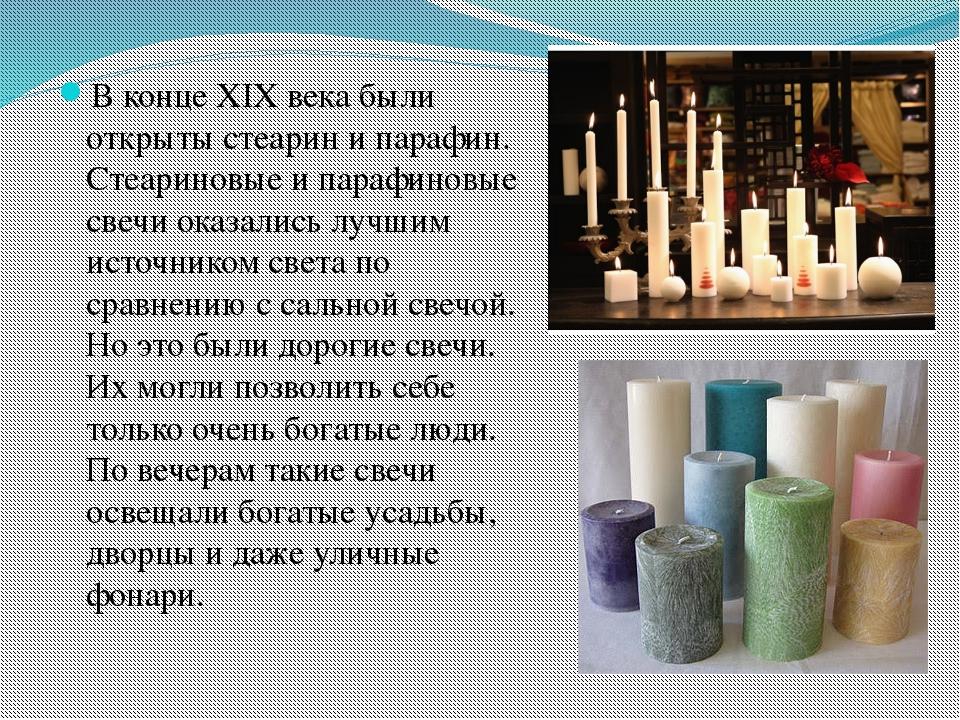 В конце XIX века были открыты стеарин и парафин. Стеариновые и парафиновые с...