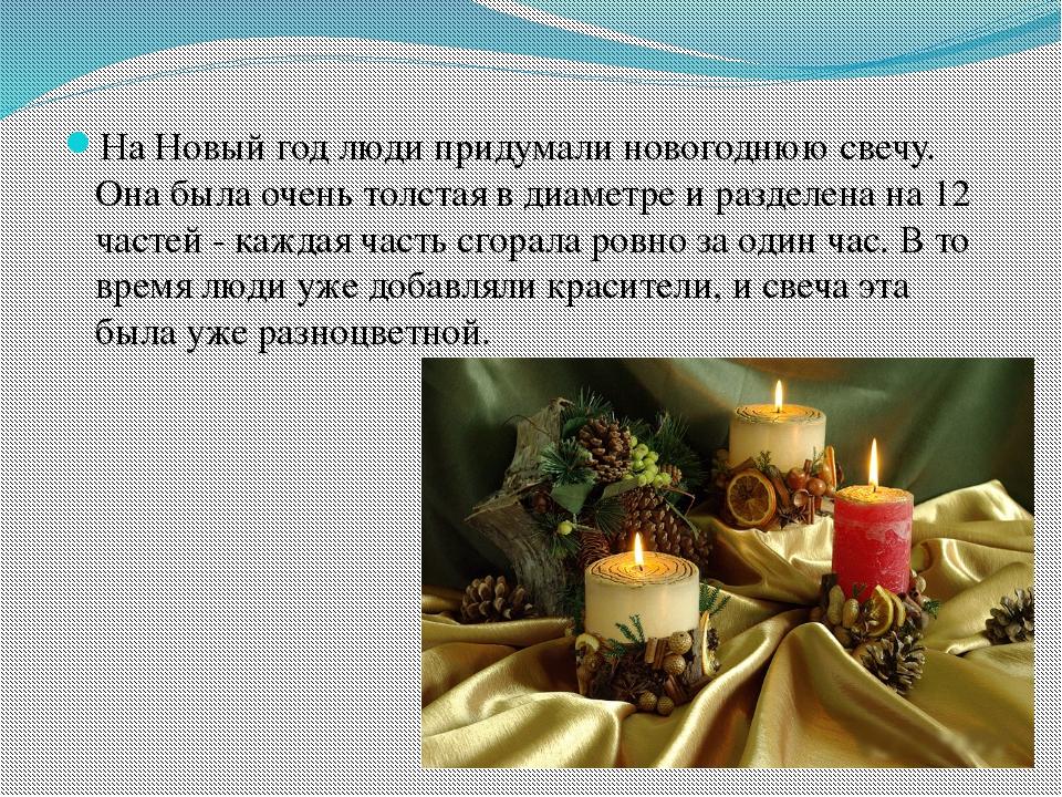 На Новый год люди придумали новогоднюю свечу. Она была очень толстая в диаме...