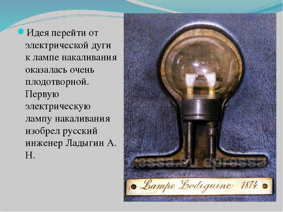 Идея перейти от электрической дуги к лампе накаливания оказалась очень плодо...