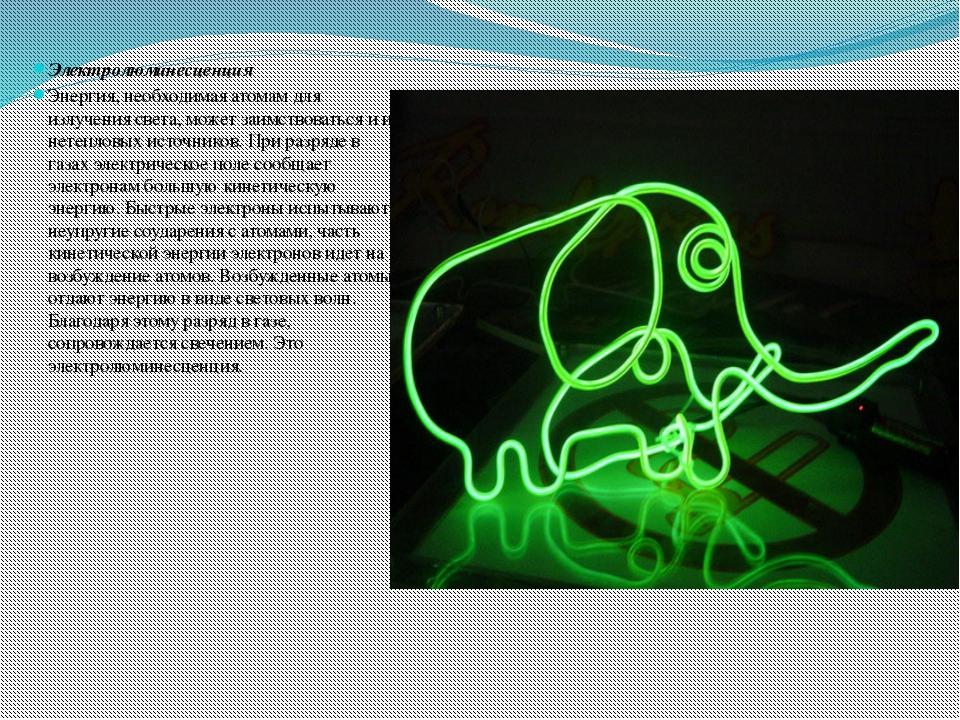 Электролюминесценция Энергия, необходимая атомам для излучения света, может...