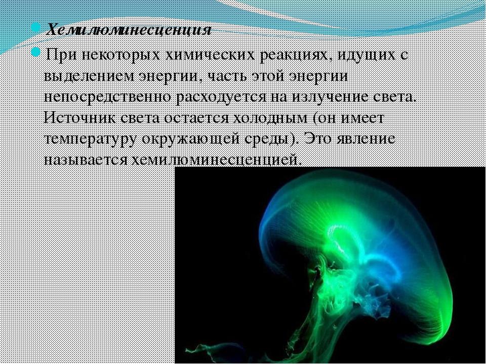 Хемилюминесценция При некоторых химических реакциях, идущих с выделением эне...