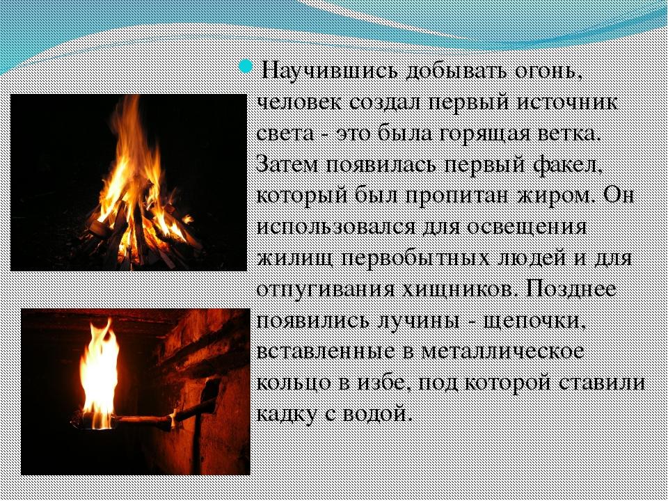 Научившись добывать огонь, человек создал первый источник света - это была г...