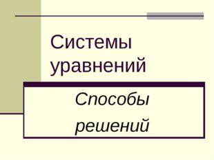 Системы уравнений Способы решений
