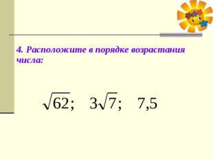 4. Расположите в порядке возрастания числа: