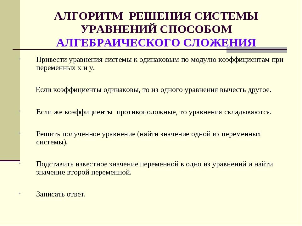 АЛГОРИТМ РЕШЕНИЯ СИСТЕМЫ УРАВНЕНИЙ СПОСОБОМ АЛГЕБРАИЧЕСКОГО СЛОЖЕНИЯ Привести...