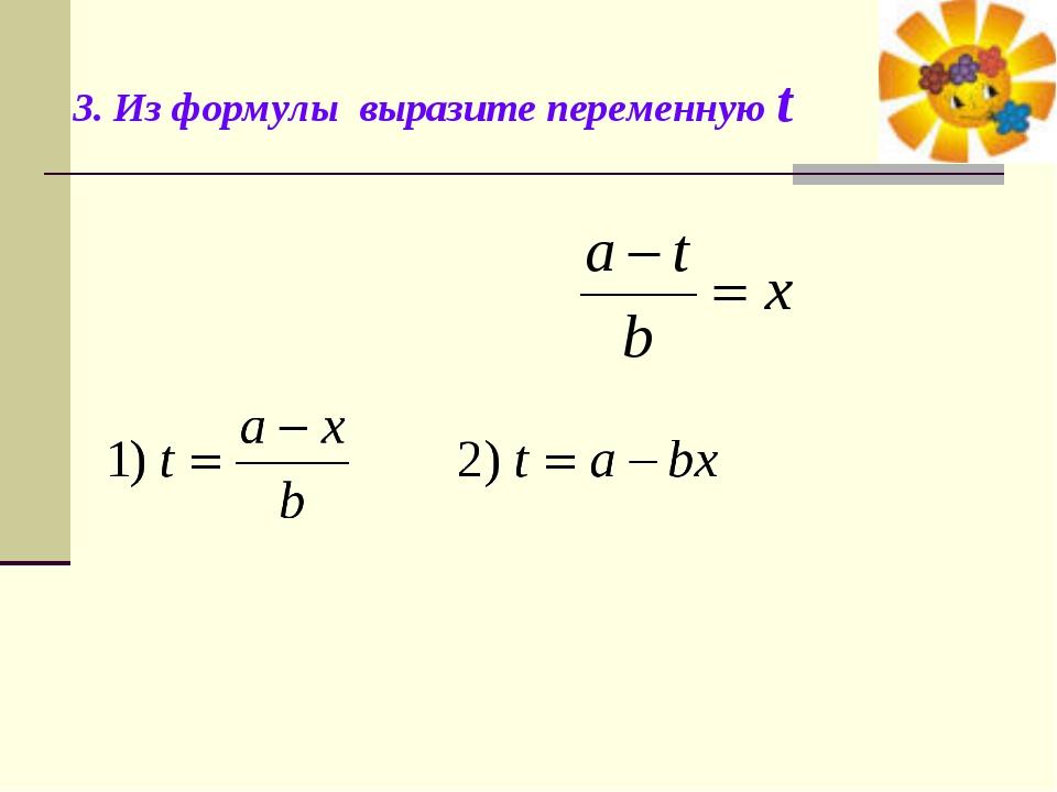3. Из формулы выразите переменную t